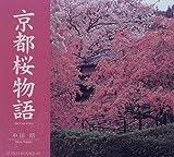 京都桜物語