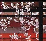 京都・桜―カメラを持って京都へ行こう