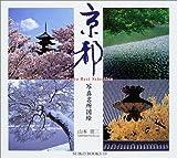 京都―写真名所図絵