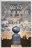 京の寺―不思議見聞録