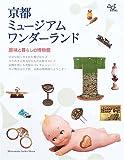 京都ミュージアムワンダーランド―趣味と暮らしの博物館