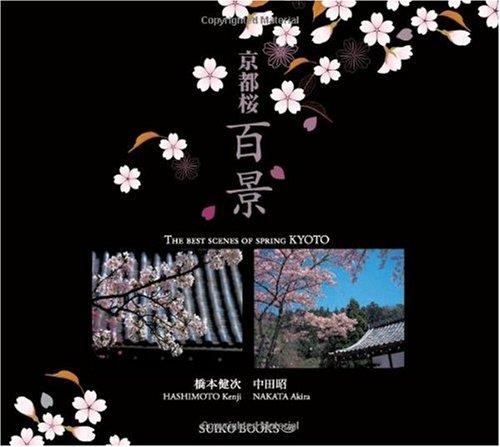 京都 桜 百景
