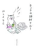 Amazon.co.jp:きょうの猫村さん(1)