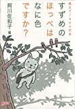 教えて!gooの本 すずめのほっぺは何色ですか? 阿川佐和子編