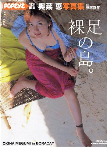 奥菜恵写真集 裸足の島