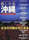 癒しの島・沖縄NORTHパーフェクトガイド―本当の沖縄は北にある