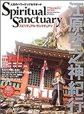 Spiritual Sanctuary -江原啓之神紀行-