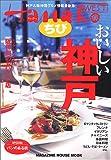 Hanako WESTちびおいしい神戸―神戸&阪神間グルメ情報最新版!