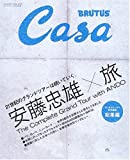 CasaBRUTUS特別編集 安藤忠雄×旅 総集編