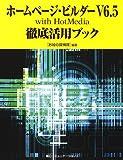 ホームページ・ビルダーV6.5 with HotMedia徹底活用ブック