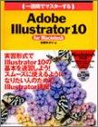 一週間でマスターするAdobe Illustrator 10 for Macintosh   1 Week Master Series