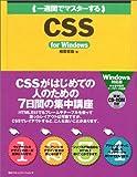 一週間でマスターするCSS for Windows