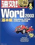 速効!図解 Word2003 基本編—WindowsXP対応/Office2003版