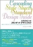 スタイルシート スタンダード・デザインガイド?SEO/ユーザビリティ/アクセシビリティを考慮した実践的HTML&CSSデザイン術