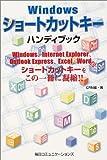 Windowsショートカットキーハンディブック—Windows、Internet Explorer、Outlook Express、Excel、Wordのショートカットキーをこの一冊に凝縮!!