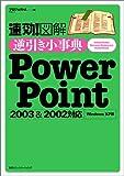 速効!図解 逆引き小事典 PowerPoint 2003&2002対応 Windows XP版