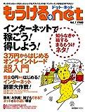 もうける.net Vol.1 (1)
