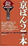 京ぽん2の本―WILLCOMケータイ 京セラWX310K活用術