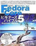Fedora Core 5 ビギナーズバイブル