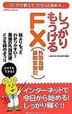 しっかりもうけるFX(外国為替証拠金取引)―コレだけ読んで、ササッと始める。