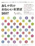 おしゃれでかわいい年賀状〈2007〉