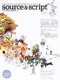 Webクリエイティブのためのプログラミングマガジン Source &Script