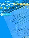 WordPress標準ガイドブック—導入&基本操作からフルチューンまで
