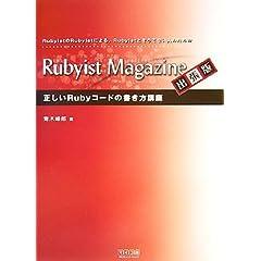 Rubyist Magazine 出張版