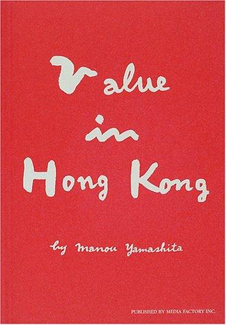 お値打ち 香港