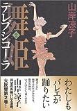 舞姫(テレプシコーラ) 2 (2)