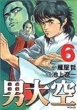男大空 6 (6)