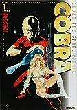 コブラ 1 完全版 (1)