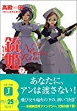銃姫4 表紙