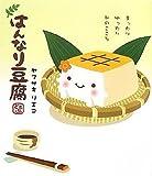 はんなり豆腐—まったりゆったり和のこころ