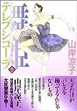 舞姫(テレプシコーラ) 9 (9)