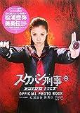 スケバン刑事 コードネーム=麻宮サキ OFFICIAL PHOTO BOOK