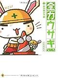 全力ウサギ 第2工事 全力旅立ち編 (2)