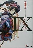 IX(ノウェム)