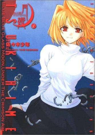 真月譚月姫 1 (1)