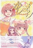 かしまし~ガール・ミーツ・ガール 3 (3)    電撃コミックス
