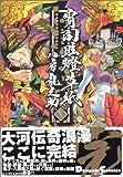 宵闇眩灯草紙 (7)