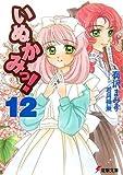 いぬかみっ! 12 (12)