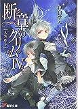 断章のグリム(4) 人魚姫・下