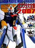 ガンプラ大全集 2007 (2007)