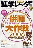 中学受験進学レーダー (2005-10)