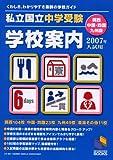 私立・国立中学受験学校案内 関西・中国・四国・九州版〈2007年入試用〉