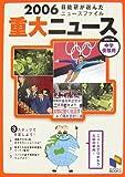 2006重大ニュース―2007年中学受験用