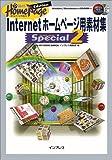 Internetホームページ用素材集Special〈2〉