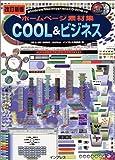 ホームページ素材集COOL&ビジネス