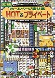 ホームページ素材集HOT&プライベート